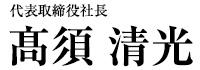 takasui_president_name