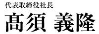 takasui_president_name-2