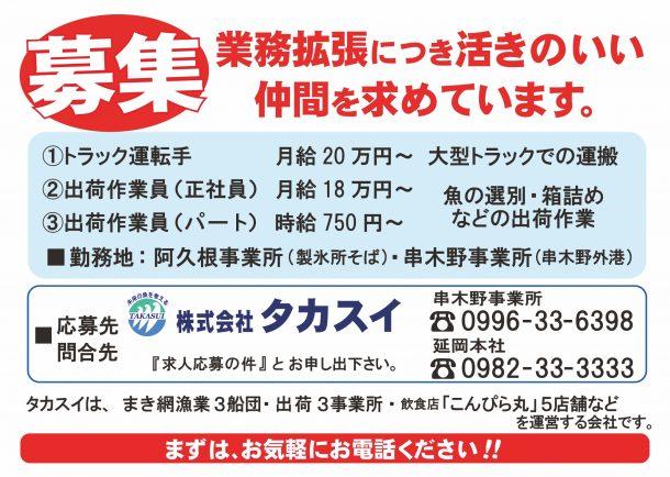 2017_0428串木野求人募集A3_ (2000x1423)